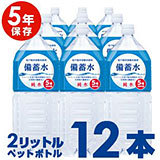 非常災害備蓄用 保存水